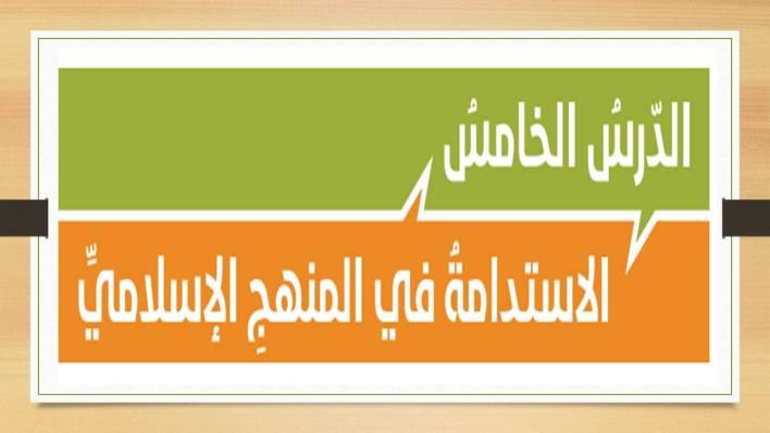 حل درس الاستدامة في المنهج الإسلامي