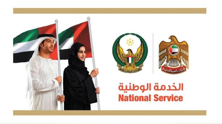 حل درس الخدمة الوطنية واجب شرعي ومطلب وطني