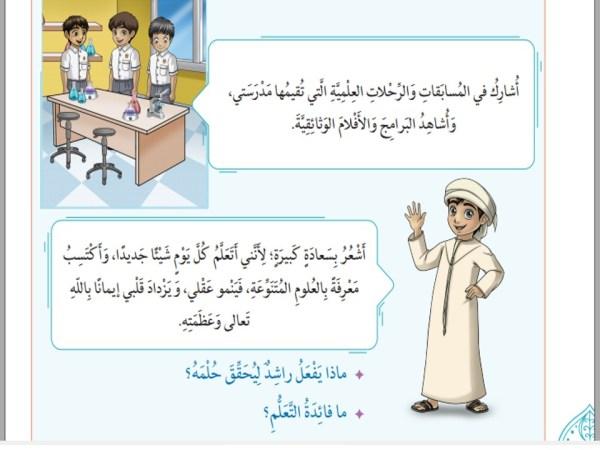 حل درس العلم والمعرفة