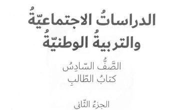 Photo of صف سادس فصل ثاني كتاب الطالب دراسات اجتماعية