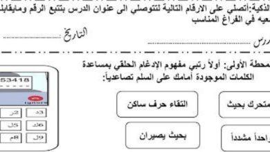 Photo of ورقة عمل درس الإدغام تربية إسلامية صف سادس فصل ثاني