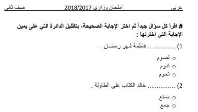 Photo of تدريبات لغة عربية صف ثاني فصل ثاني