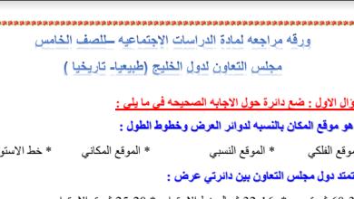 Photo of صف خامس فصل ثاني ورق عمل داسات اجتماعية الدرس الأول والثاني