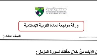 Photo of صف ثالث فصل ثاني أوراق عمل تربية إسلامية سورة المزمل