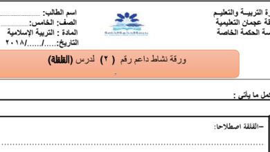 Photo of صف خامس فصل ثاني ورق عمل درس القلقلة تربية إسلامية