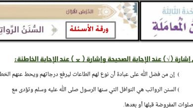 Photo of صف رابع فصل ثاني أوراق عمل تربية إسلامية حل درس السنن الرواتب