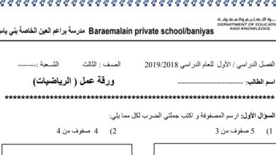Photo of أوراق عمل رياضيات صف ثالث فصل ثاني