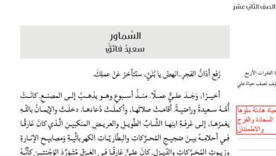 Photo of حل اسئلة الهامش لقصة السماور لغة عربية صف ثاني عشر فصل ثاني