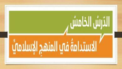 Photo of صف حادي عشر فصل ثاني تربية إسلامية حل الاستدامة في المنهج الإسلامي