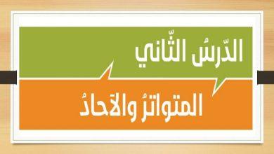 Photo of صف حادي عشر فصل ثاني تربية إسلامية حل درس المتواتر والآحاد