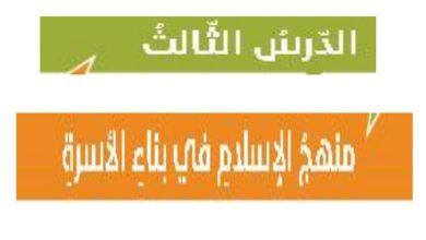 Photo of صف حادي عشر فصل ثاني تربية إسلامية منهج الإسلام في بناء الأسرة