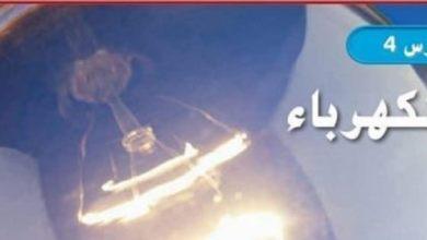 Photo of صف رابع الفصل الثاني علوم  حل درس الكهرباء
