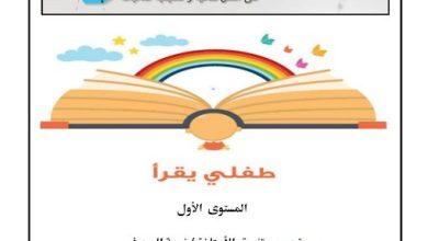 Photo of صف أول كتيب طفلي يقرأ لتعليم الطفل مهارات القراءة والاستيعاب
