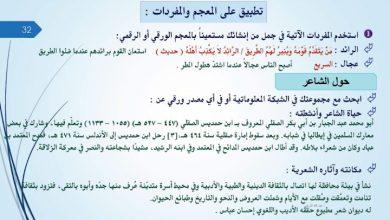 Photo of صف ثاني عشر فصل ثاني  لغة عربية حلول درس نثر الجو على الارض برد