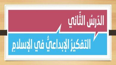 Photo of صف ثاني عشر فصل ثاني تربية إسلامية حل التفكير الإبداعي في الإسلام
