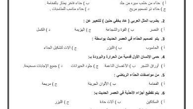 Photo of صف خامس فصل ثاني لغة عربية ورق عمل درس تاريخ الاحذية
