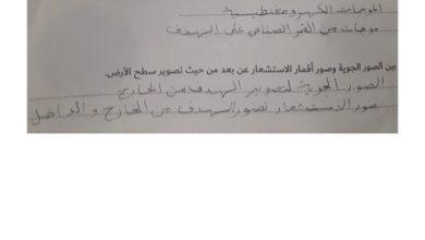 Photo of صف سابع فصل ثاني دراسات اجتماعية  حلول الاستشعار عن بعد