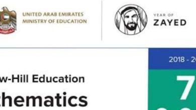 Photo of صف سابع نخبة فصل ثاني رياضيات  حل دليل الطالب التفاعلي محلول منهج