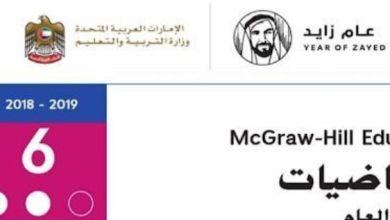 Photo of صف سادس فصل ثاني حلول دليل الطالب التفاعلي رياضيات