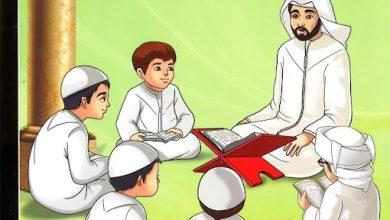 Photo of صف ثالث فصل ثاني كتاب تربية إسلامية