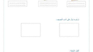 Photo of صف ثالث فصل ثاني ورق عمل تربية إسلامية