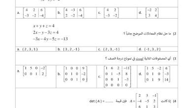 Photo of صف ثاني عشر عام فصل ثاني رياضيات مراجعة المصفوفات