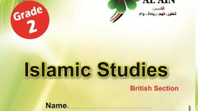 Photo of صف ثاني فصل ثاني ورق عمل تربية إسلامية