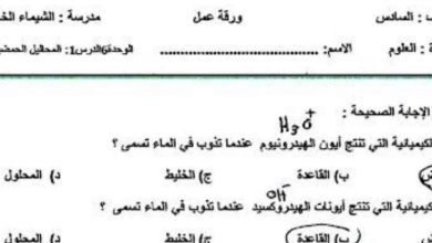 Photo of صف سادس فصل ثاني علوم أوراق عمل المحاليل الحمضية والقاعدية