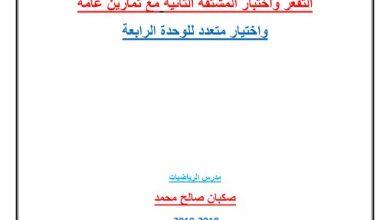 Photo of صف ثاني عشر متقدم فصل ثاني مذكرة رياضيات التقعر واختبار المشتقة الثانية