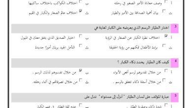 Photo of صف ثاني عشر فصل ثاني لغة عربية نموذج اسئلة مع الحلول لرواية الأمير الصغير