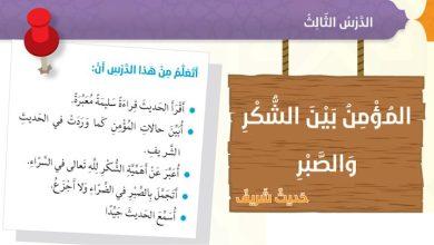 Photo of صف سادس فصل ثاني تربية إسلامية حل درس المؤمن بين الشكر والصبر