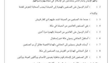 Photo of صف رابع فصل ثاني أوراق عمل تربية إسلامية حل درس الهجرة إلى الحبشة