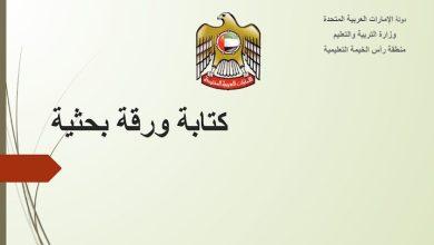 Photo of حل درس كتابة ورقة بحثية لغة عربية صف سابع فصل ثاني