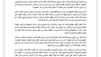 Photo of ملخص قصة حتى آخر رمق لغة عربية صف حادي عشر فصل ثاني