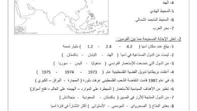 Photo of أوراق عمل مراجعة مع الحل دراسات اجتماعية صف سادس فصل ثاني