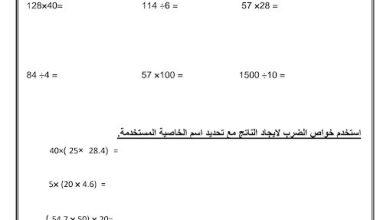 Photo of تمارين مراجعة وحدة ضرب الاعداد العشريه وقسمتها رياضيات صف خامس فصل ثاني