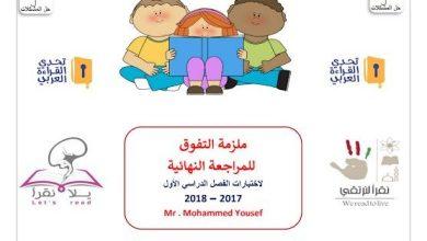 Photo of ملزمة لغة عربية صف خامس فصل أول