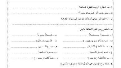 Photo of ورقة عمل العلم لغة عربية صف سادس فصل ثاني