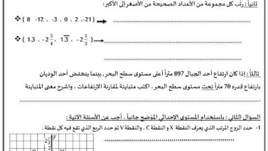 Photo of صف سادس فصل ثاني أوراق عمل 2 رياضيات مراجعة الوحدة الأولى