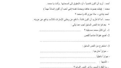Photo of صف سادس فصل ثاني ورق عمل لغة عربية