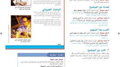 Photo of صف رابع فصل ثاني دليل علوم الوحدة التاسعة