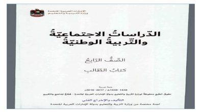 Photo of كتاب الطالب دراسات اجتماعية صف رابع فصل ثاني