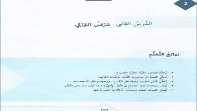 Photo of حل درس مرض الورق لغة عربية فصل ثاني صف سابع