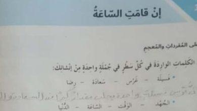 Photo of حل درس إن قامت الساعة لغة عربية صف سادس فصل ثاني