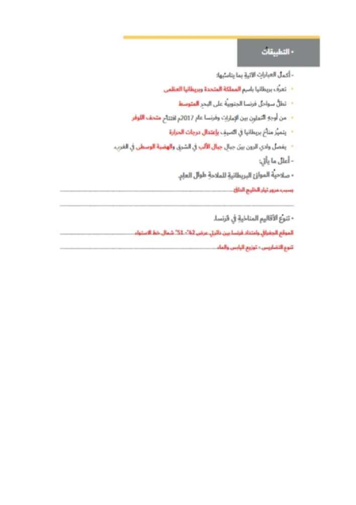 حل درس العلاقات الإماراتية الاوروبية