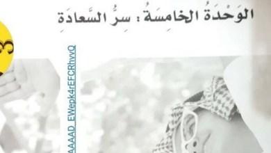 Photo of حل الوحدة الخامسة سر السعاده كتاب النشاط لغة عربية صف ثالث فصل ثاني