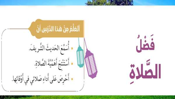 حل درس فضل الصلاة