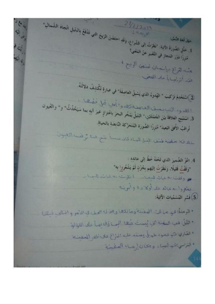 اجابات درس وداعاً يا أحبائي لغة عربية الصف الثامن