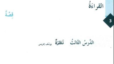 Photo of حل درس نظرة لغة عربية صف ثامن فصل ثاني