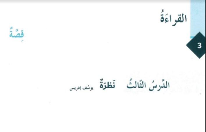 حل درس نظرة لغة عربية صف ثامن فصل ثاني